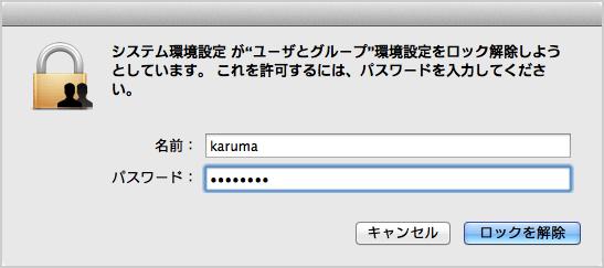 mac-create-user-account-04