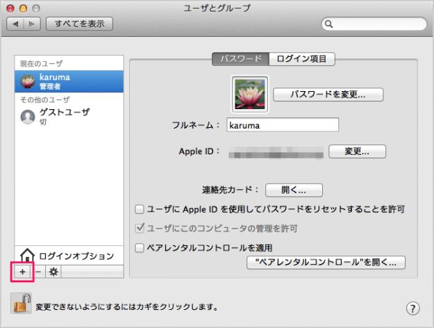 mac-create-user-account-05