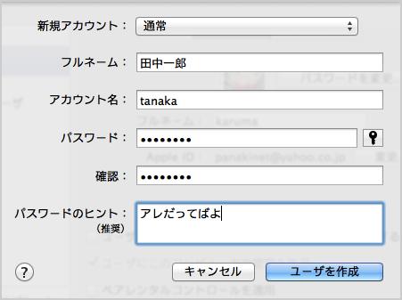 mac-create-user-account-06