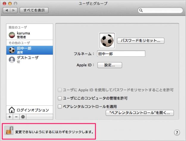 mac-create-user-account-07