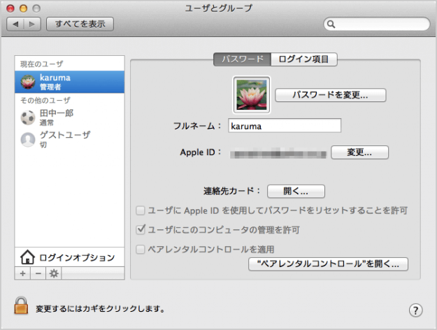 mac-create-user-account-08