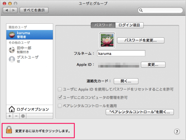 mac-fast-switch-menu-07