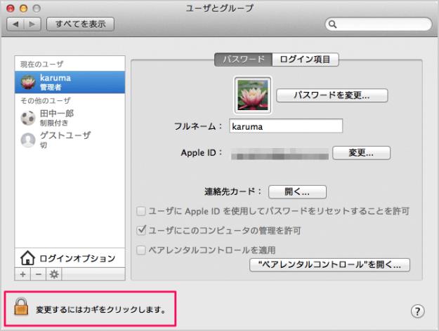 mac-fast-switch-menu-07
