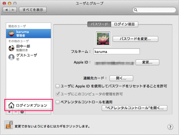 mac-fast-switch-menu-09