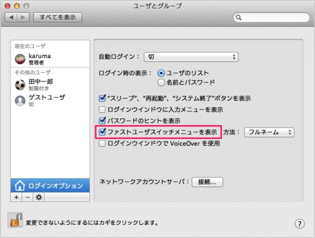 mac-fast-switch-menu-10