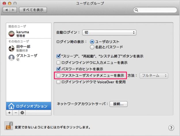 mac-fast-switch-menu-11