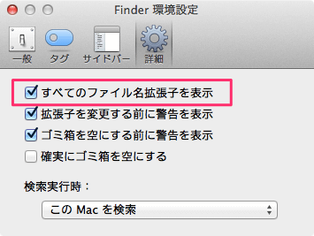mac-finder-show-file-extensions-04