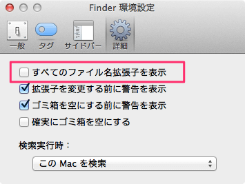mac-finder-show-file-extensions-06