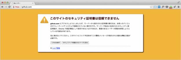 mac-github-ssl-ssl-certificate-error-01