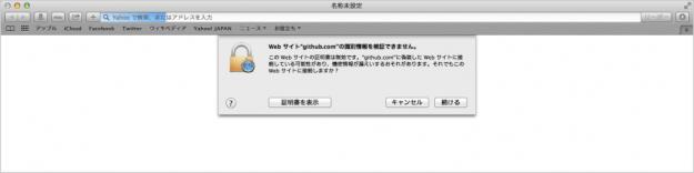 mac-github-ssl-ssl-certificate-error-02