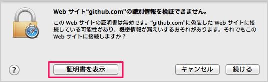mac-github-ssl-ssl-certificate-error-03