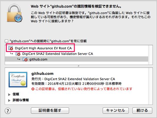 mac-github-ssl-ssl-certificate-error-04