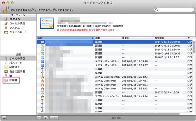 mac-github-ssl-ssl-certificate-error-06