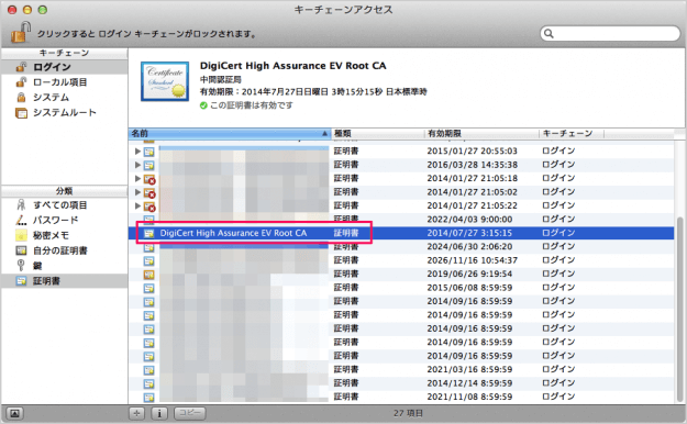 mac-github-ssl-ssl-certificate-error-07