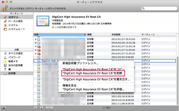 mac-github-ssl-ssl-certificate-error-08