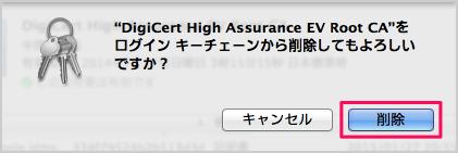 mac-github-ssl-ssl-certificate-error-09