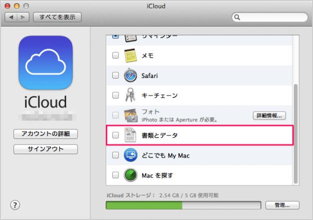 mac-icloud-file-save-03