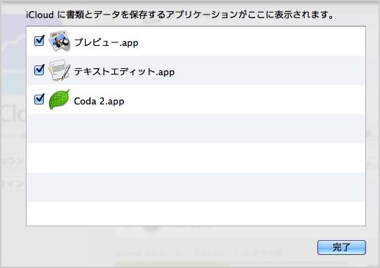mac-icloud-file-save-05