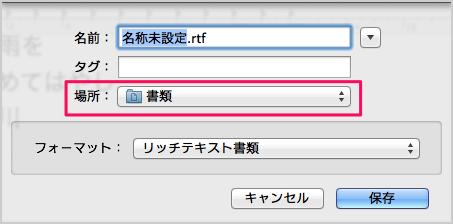 mac-icloud-file-save-09