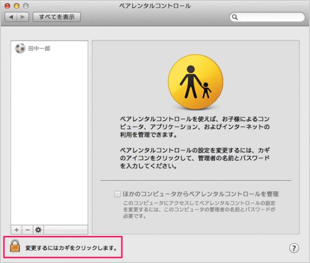 mac-parental-control-03