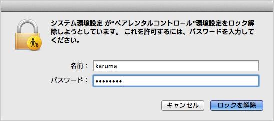 mac-parental-control-04