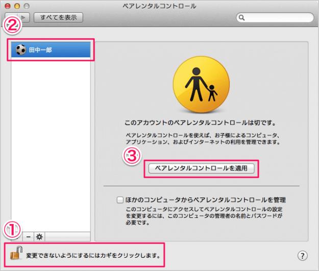 mac-parental-control-05