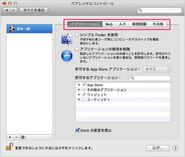 mac-parental-control-06
