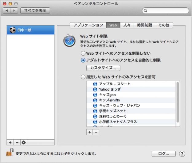 mac-parental-control-09