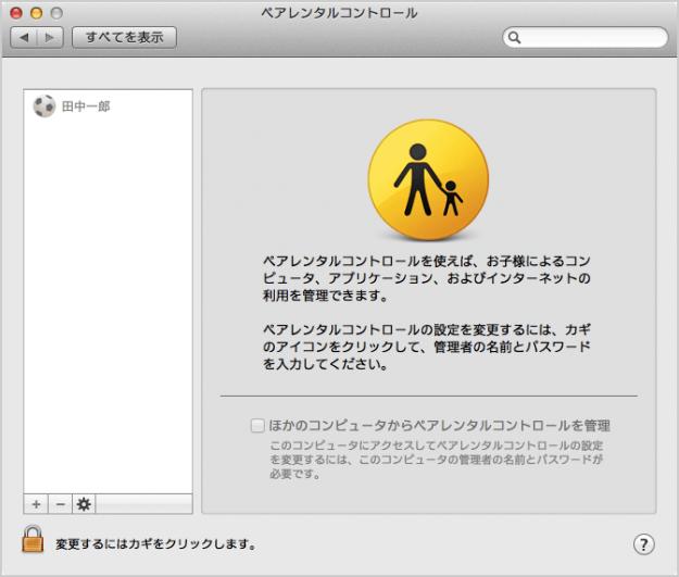 mac-parental-control-14