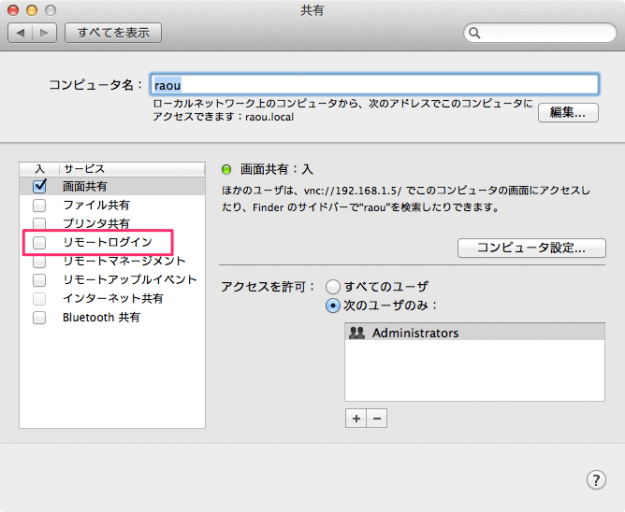 mac-ssh-login-03