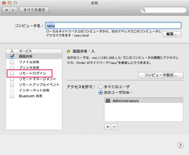 mac-ssh-login-03
