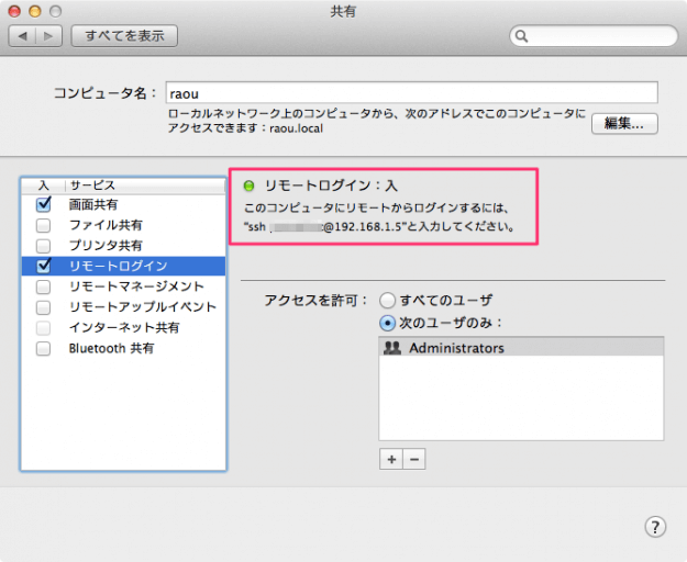mac-ssh-login-04