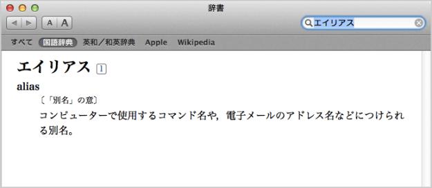 mac-word-dictionary-05