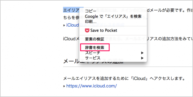 mac-word-dictionary-07