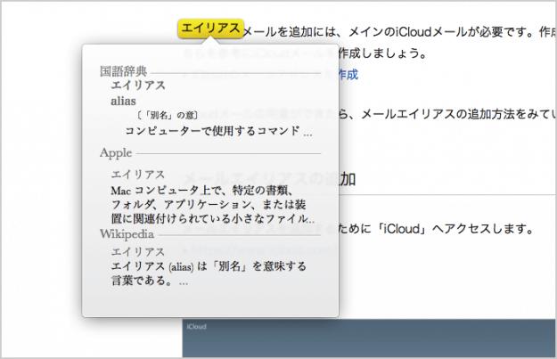 mac-word-dictionary-08
