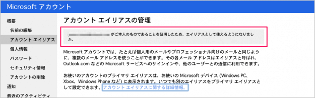 microsoft-account-change-primary-alias-07