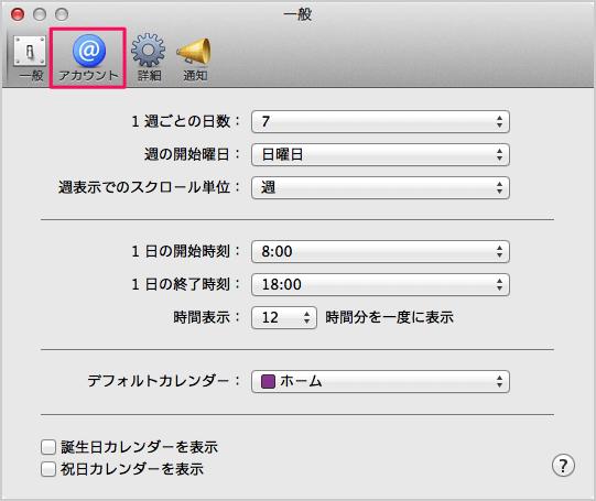 sync-mac-app-calendar-google-03