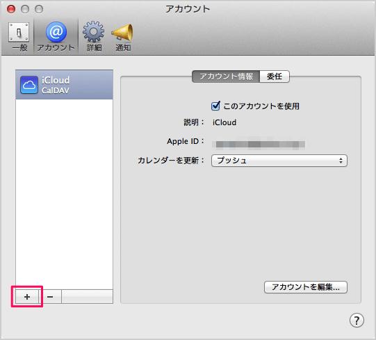 sync-mac-app-calendar-google-04