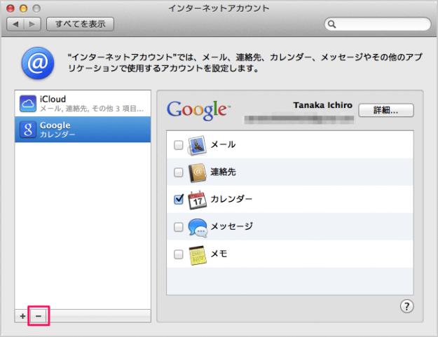 sync-mac-app-calendar-google-12