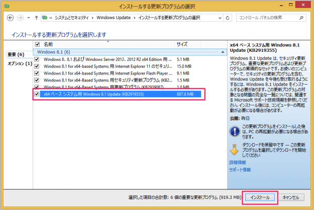 windows-8-1-update-kb2919355-13