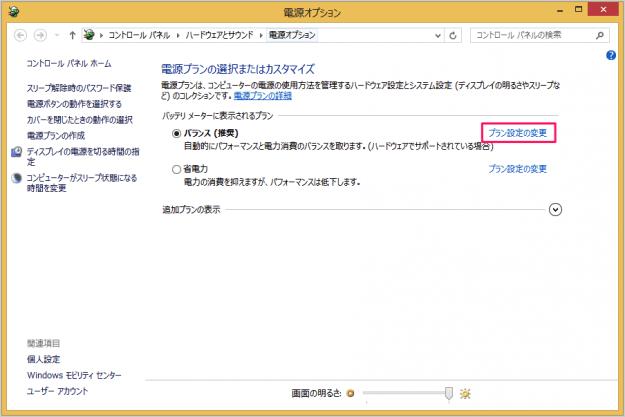 windows-8-hybrid-sleep-02