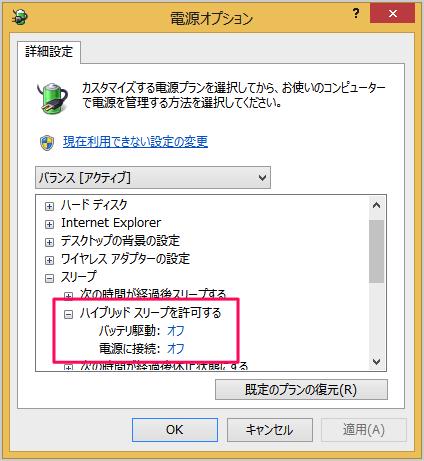 windows-8-hybrid-sleep-05