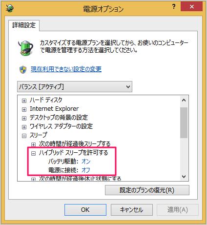 windows-8-hybrid-sleep-07