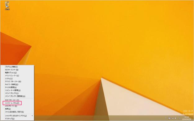 windows-8-log-event-viewer-01