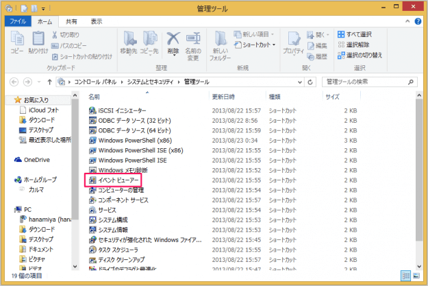 windows-8-log-event-viewer-04