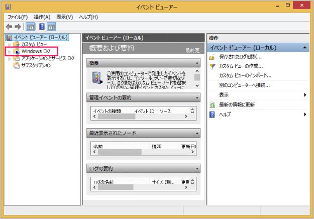 windows-8-log-event-viewer-05