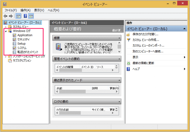 windows-8-log-event-viewer-06