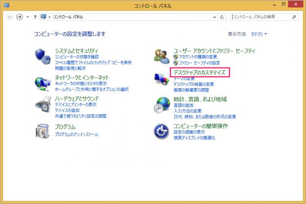 windows-8-mouse-single-click-02