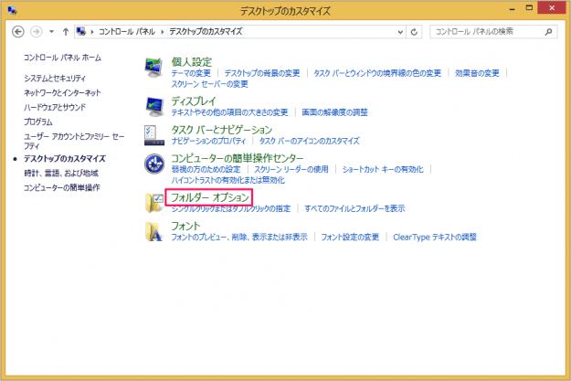 windows-8-mouse-single-click-03