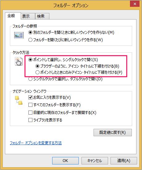 windows-8-mouse-single-click-05